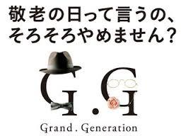 イオン「G・Gデー」