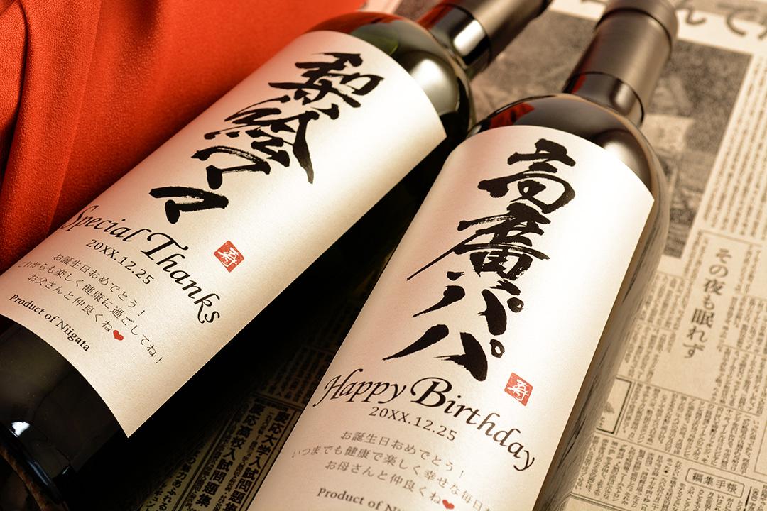 両親を一緒に祝おう!還暦の二人に贈る紅白ワインのプレゼントは二人の軌跡をカムバック!
