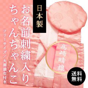 お名前の刺繍入り|還暦祝いのピンクちゃんちゃんこ 男女兼用 高品質の日本製 送料無料