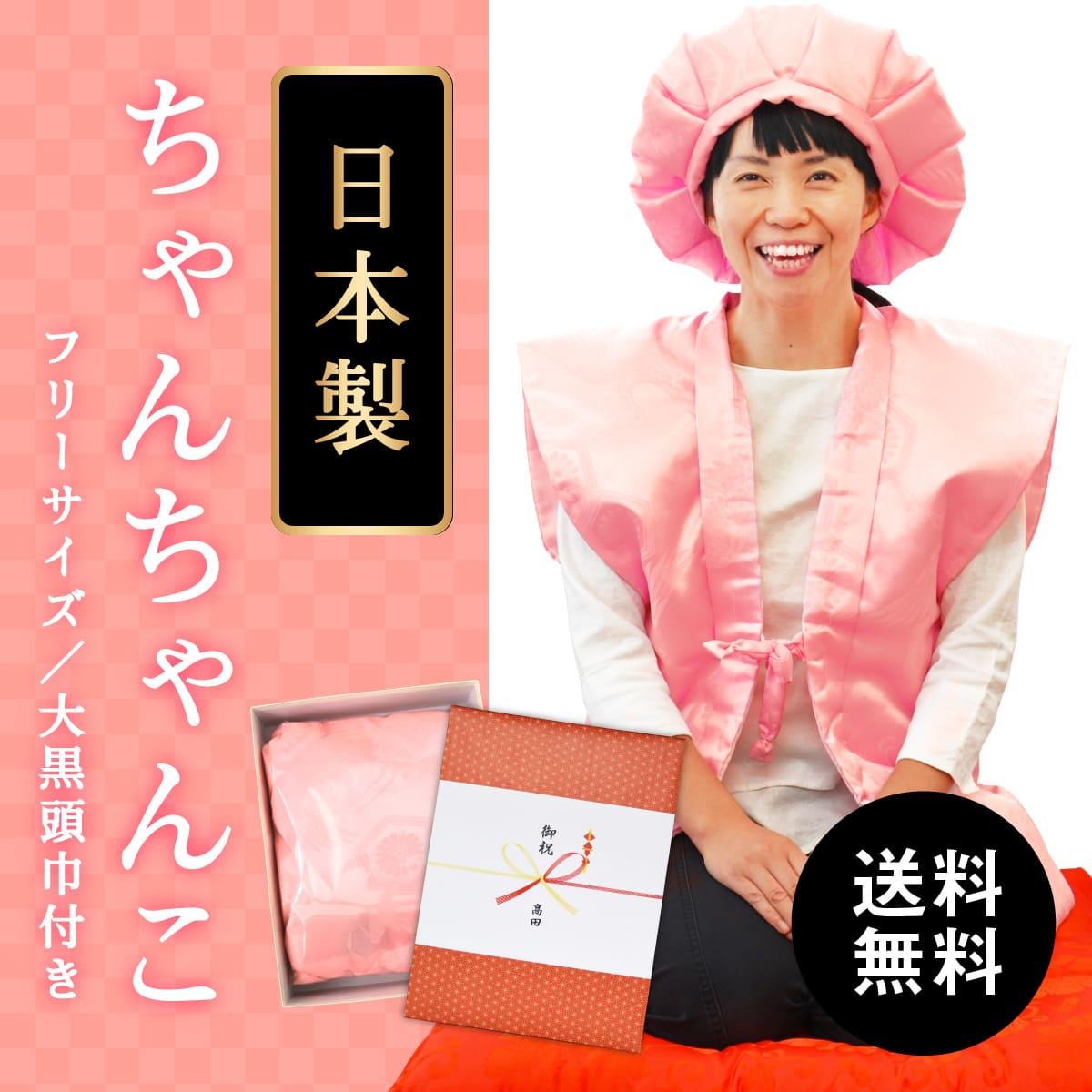 お母さん向けピンクちゃんちゃんこ(鶴亀甲柄)(日本製/フリーサイズ)