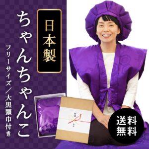 古希 ちゃんちゃんこ 紫色 男女兼用 高品質の日本製 送料無料