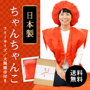還暦 プレゼント 赤色のちゃんちゃんこ