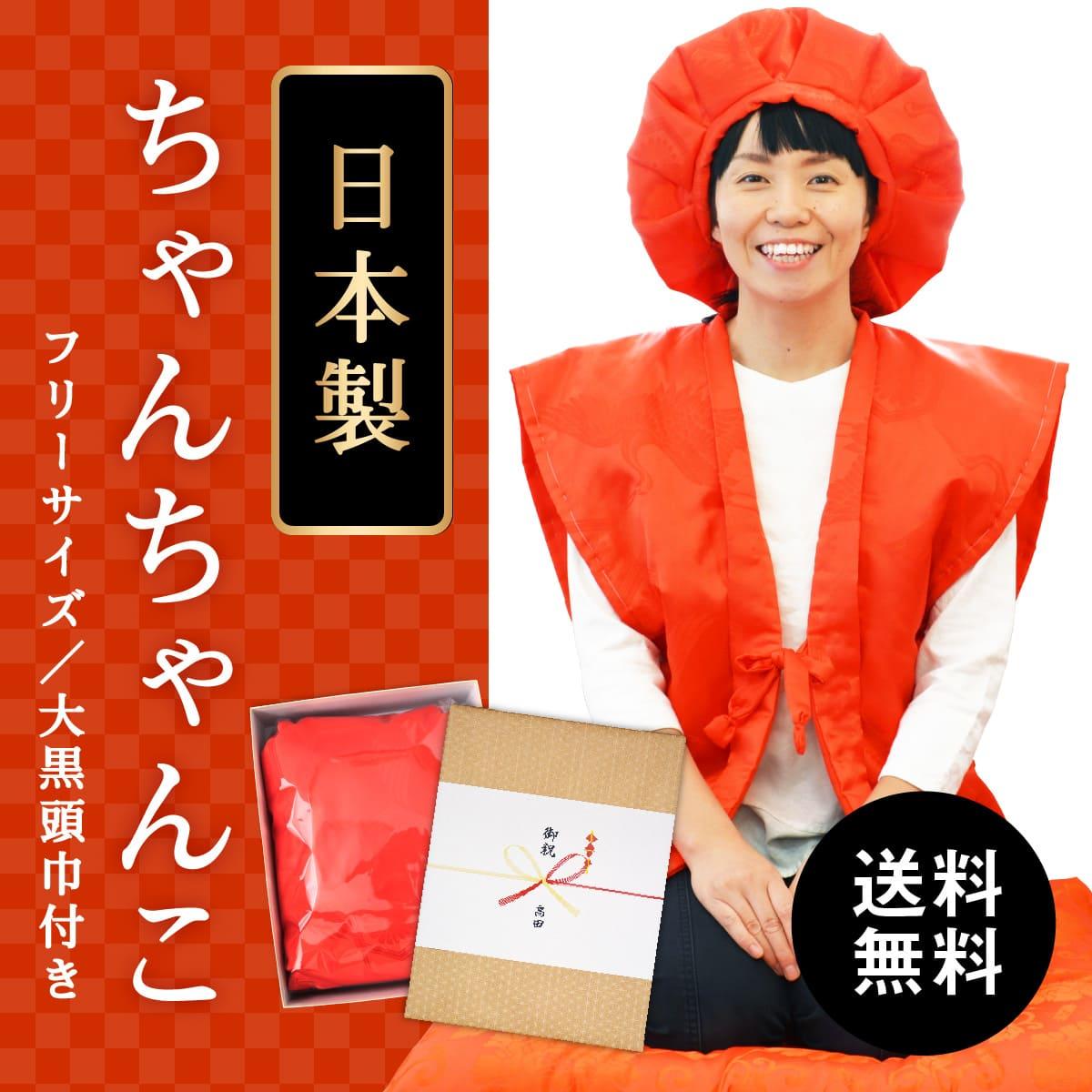 還暦祝いに赤いちゃんちゃんこ(鶴亀甲柄)(日本製/フリーサイズ)