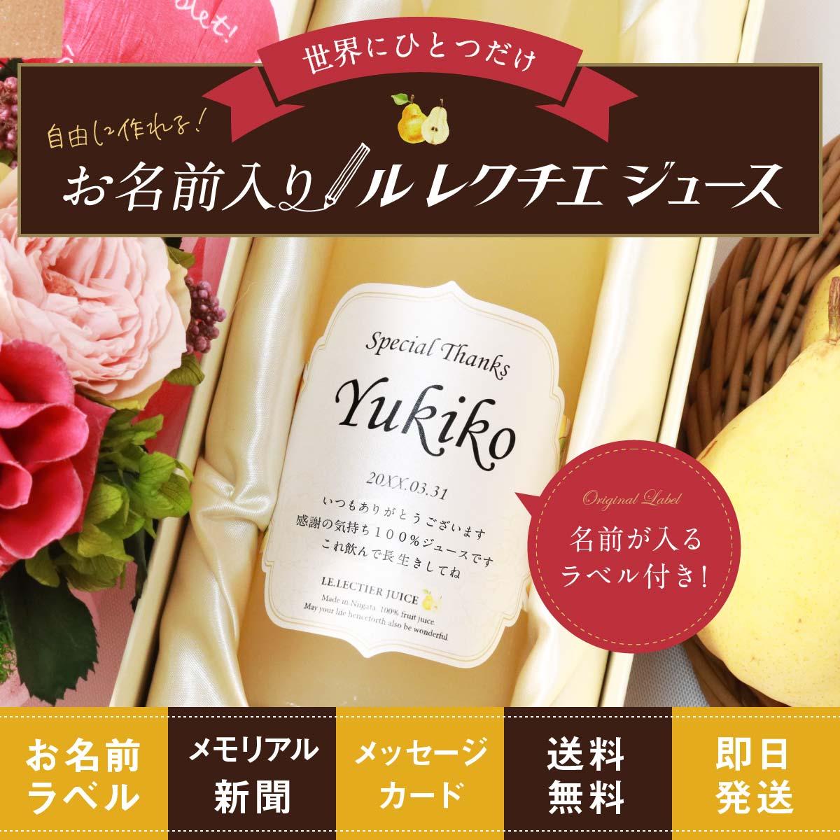 還暦祝い|高級果実、ル・レクチエ(洋梨)果汁100%「chou-chou」500ml(ジュース)