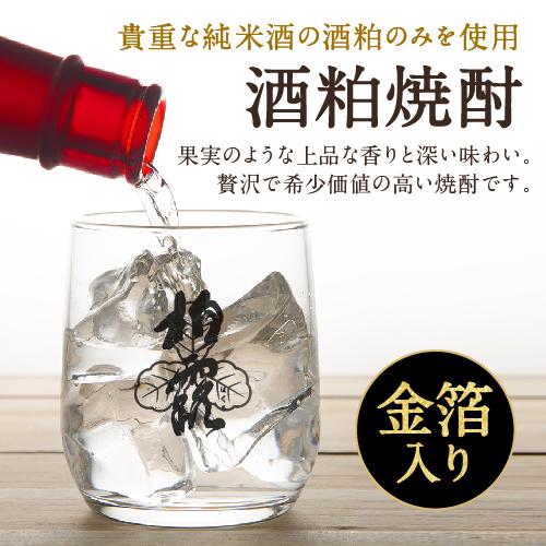 お祝い用焼酎(金箔入り)