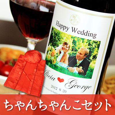 還暦プレゼント|ちゃんちゃんこ付き「写真入りラベルDays」(赤or白)750ml(ワイン)