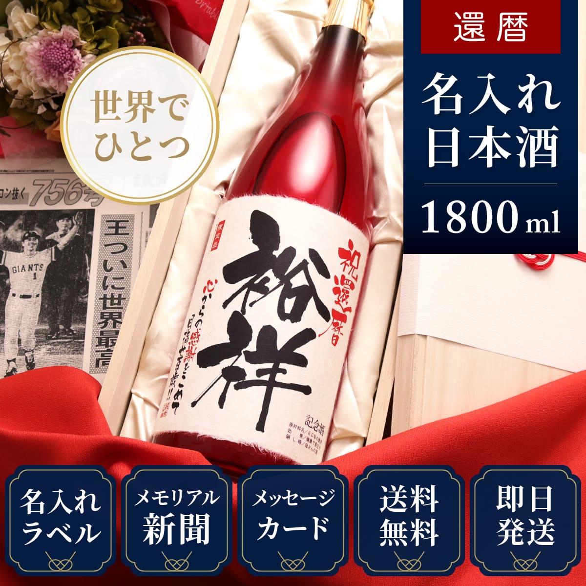 還暦祝いプレゼント|記念日の新聞付き名入れ「真紅」1800ml(日本酒)