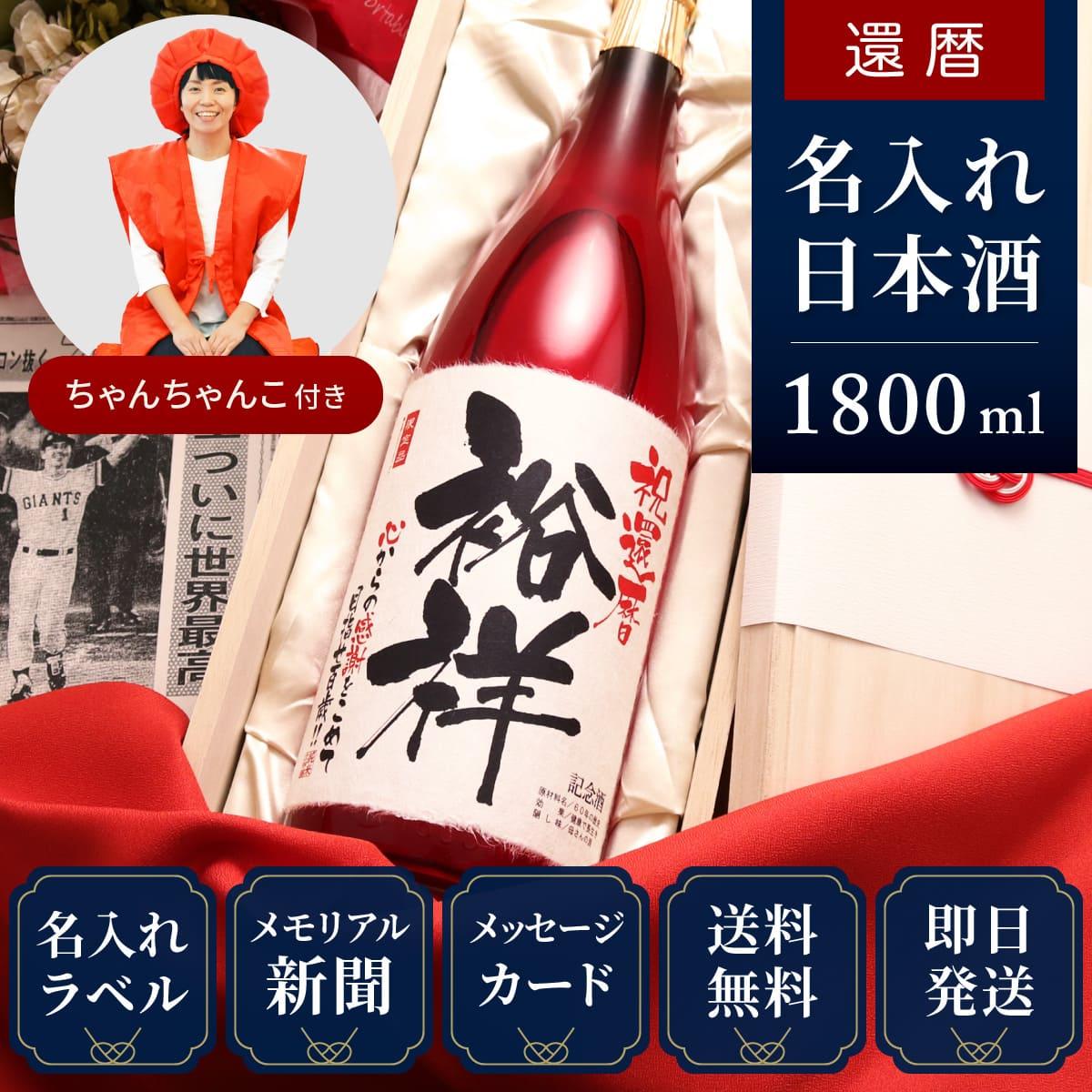 還暦ちゃんちゃんこ(日本製)と赤瓶セット「真紅」1800ml(日本酒)