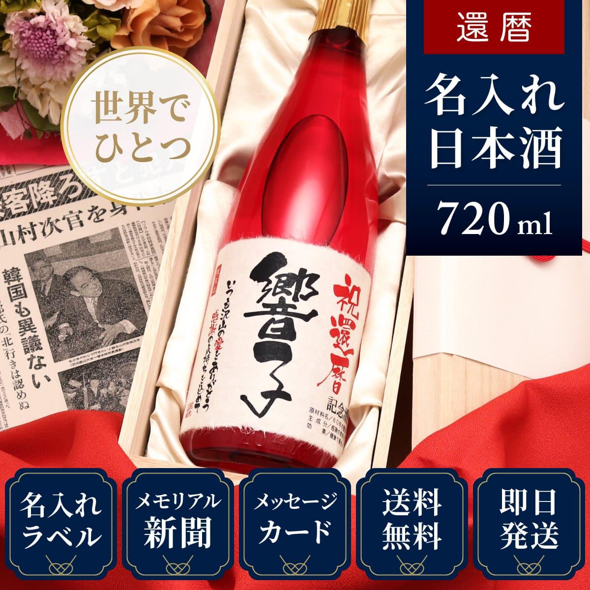 還暦祝いプレゼント|記念日の新聞付き名入れ「華一輪」720ml(日本酒)