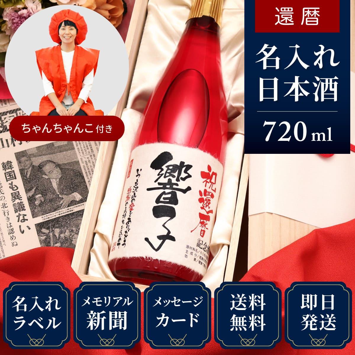 還暦ちゃんちゃんこ(日本製)と赤瓶セット「華一輪」720ml(日本酒)