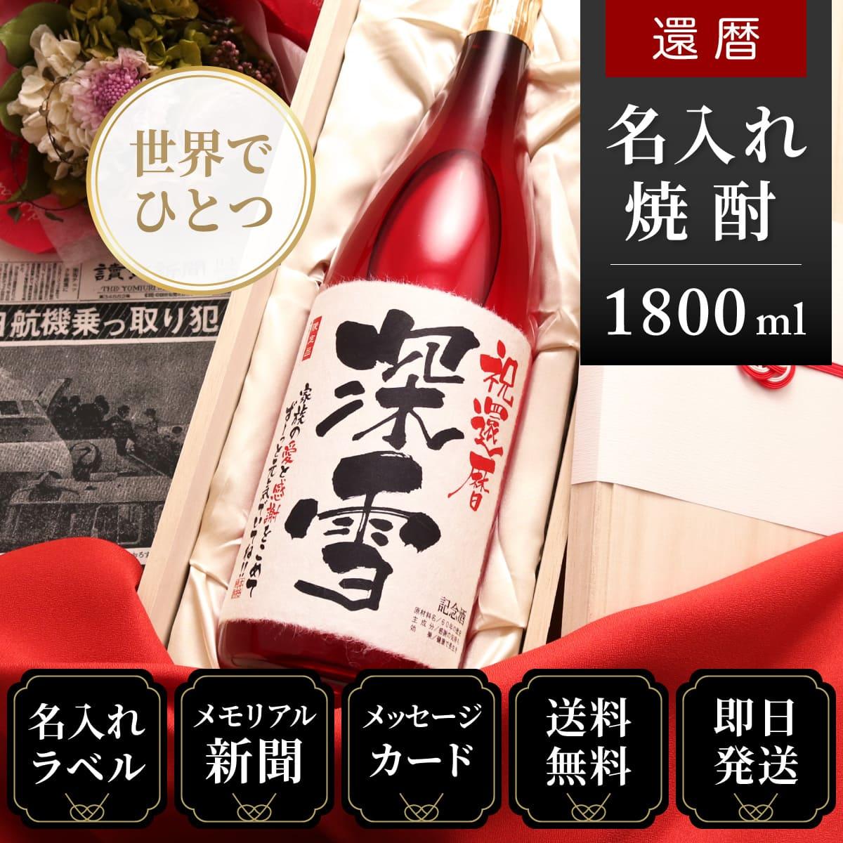 還暦のお祝い、プレゼントに記念日の新聞付き「華乃撫子」1800ml(酒粕焼酎)