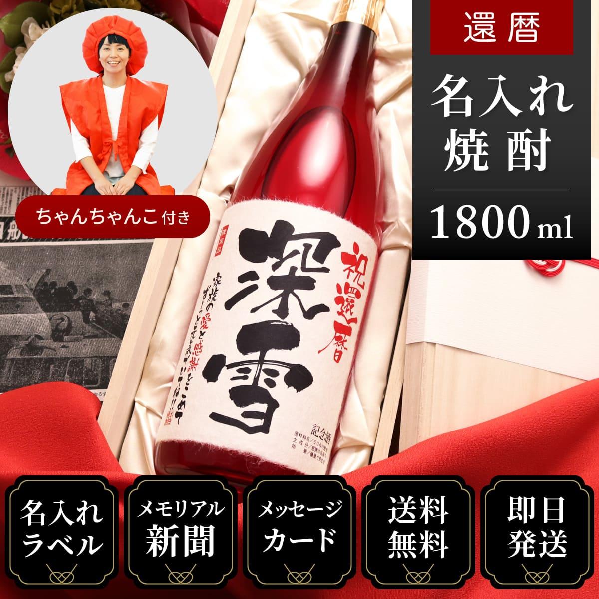 還暦ちゃんちゃんこ(日本製)と赤瓶セット「華乃撫子」1800ml(酒粕焼酎)