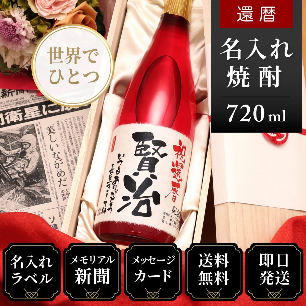 還暦祝いのプレゼント「華乃小町」上司向けギフト(酒粕焼酎)