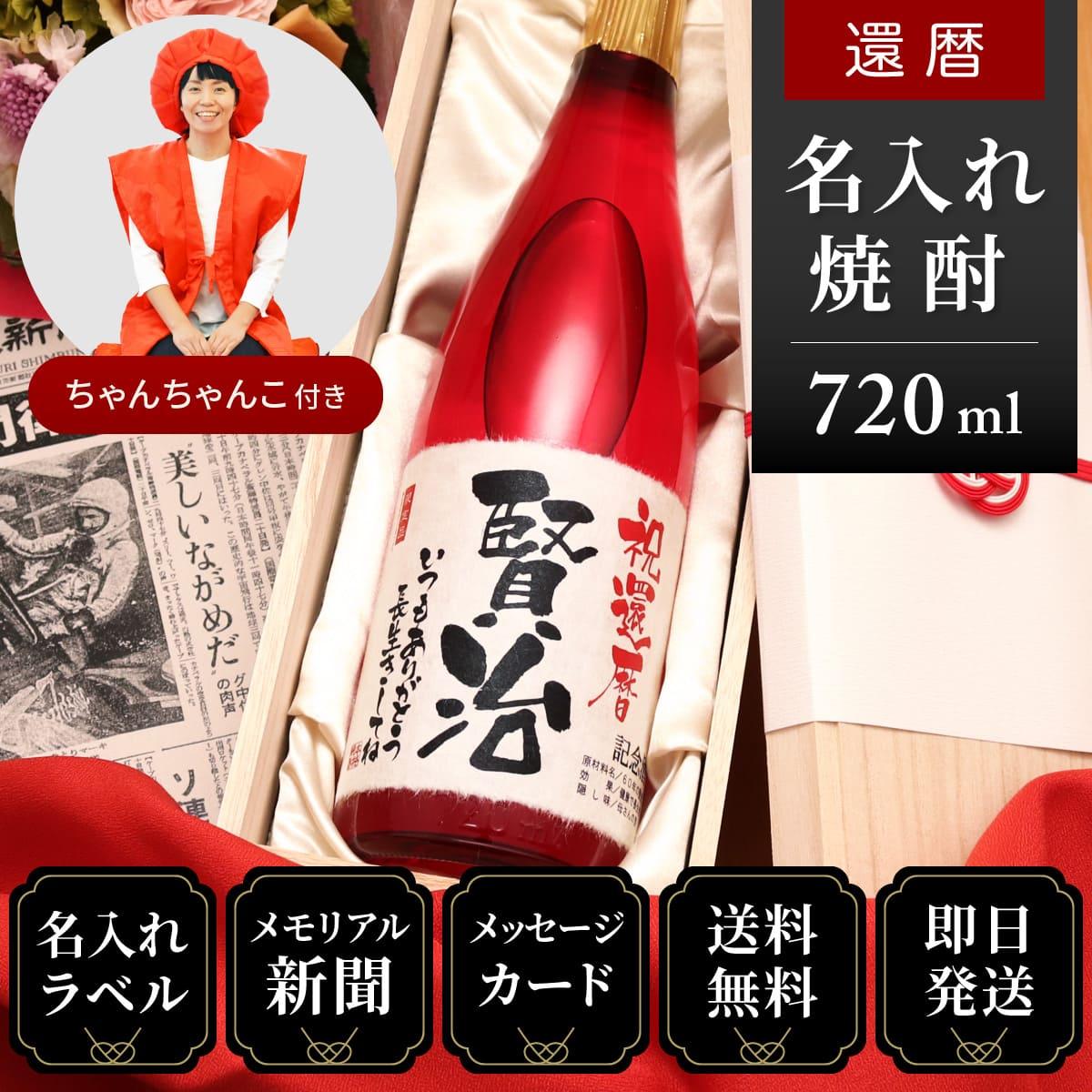還暦ちゃんちゃんこ(日本製)と赤瓶セット「華乃小町」720ml(酒粕焼酎)