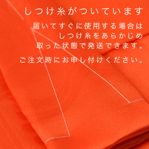 還暦 プレゼント 赤色のちゃんちゃんこ しつけ糸について