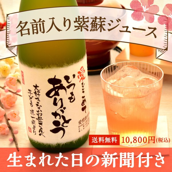 還暦祝いの贈り物、名入れ紫蘇ジュース