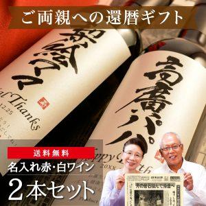 60歳の還暦祝い|記念日の新聞付き「粋」漢字ラベル(赤白2本セット)750ml×2本(ワイン)