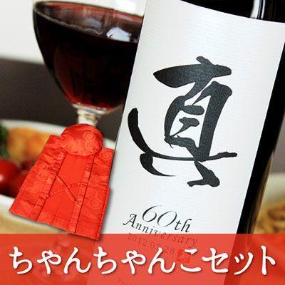 還暦プレゼント|ちゃんちゃんこ付き「粋」漢字ラベル(赤or白)750ml(ワイン)