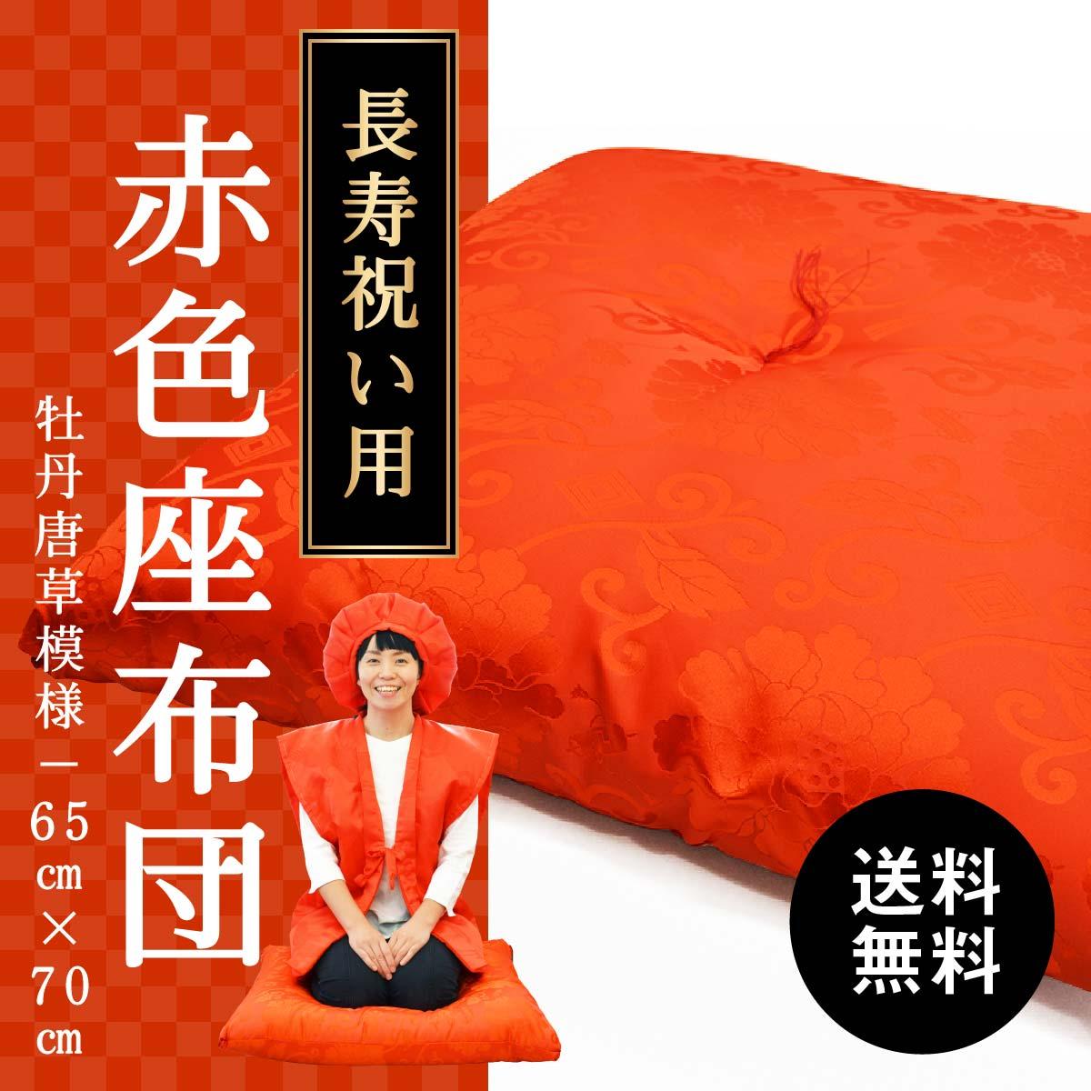 還暦のお祝い用[座布団]牡丹唐草模様65cm×70cm(綿量1.6kg)|赤色